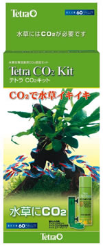 CO2キット